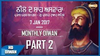 getlinkyoutube.com-JAN 2017:MONTHLY DIWAN | ਨੀਲੇ ਦੇ ਸ਼ਾਹ ਅਸਵਾਰਾ | Nille De Shah Aswara | Part 2/2 | Dhadrianwale