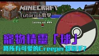 【 Dr. Wings 】Minecraft 教學 - 命令方塊 精靈「球」一擊即成精靈訓練員 Pokéball/ Pokétrap by TheRedEngineer