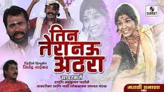 getlinkyoutube.com-Teen Tera Nau Athara -  Sumeet Music - Marathi Comedy Tamasha