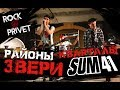 Звери  Sum 41 - Районы - Кварталы (Cover by ROCK PRIVET)