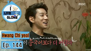 getlinkyoutube.com-[I Live Alone] 나 혼자 산다 - Hwang Chi yeol, Memorize a Chinese 'beang beang baeng' 20160212