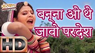 getlinkyoutube.com-Bana O The Jaavo Pardesh | 2015 Most Liked Video | Marwadi Super HIt Song