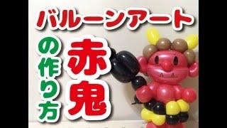 getlinkyoutube.com-【BALLOON ART】How to make a Red ogre / 【バルーンアート】赤鬼の作り方