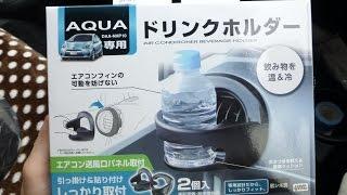 トヨタ アクアG's 後期型 車種専用設計ドリンクホルダーの簡単取り付け動画です