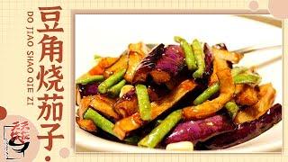 getlinkyoutube.com-豆角烧茄子【天天饮食 20151103】1080P