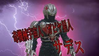getlinkyoutube.com-ウルトラマンオーブ ネタバレ サデス ウルトラ怪獣DX Ultraman Orb