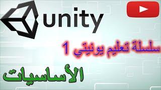 getlinkyoutube.com-سلسلة تعليم يونيتي 1 : الأساسيات ,DiaaGames Unity5