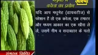 getlinkyoutube.com-Ayurvedic Medicine karela (करेला) -Acharya Balkrishn