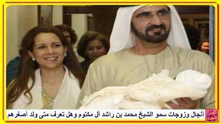 getlinkyoutube.com-أنجال وزوجات سمو الشيخ محمد بن راشد ال مكتوم نائب رئيس دولة الإمارات وهل تعرف متى ولد أصغرهم ؟
