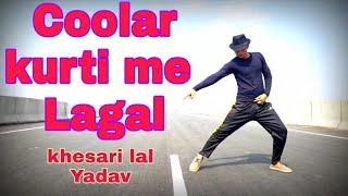 Coolar Kurti Me Lagala Coling Krte Rhi || ABCD DANCE ACADEMY SIWAN || +917764906554 Bhojpuri Video