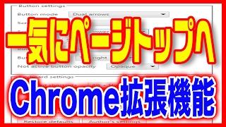 getlinkyoutube.com-【クローム(Chrome)】拡張機能・インターネットに便利!一気にページトップへ戻る