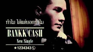 MV ทำไม ได้แต่บอกทำไม – BANKK CASH [Official Music Video]