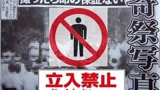 getlinkyoutube.com-【謎】行きたくても行けない日本の立入禁止ゾーン