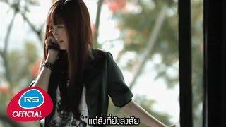 getlinkyoutube.com-เคยรักฉันจริงๆ หรือเปล่า : Zee | Official MV