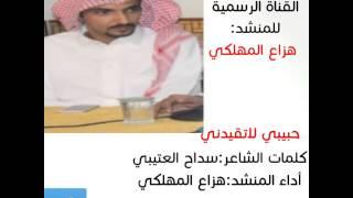 getlinkyoutube.com-حبيبي ﻻتقيدني كلمات:سداح العتيبي اداء هزاع المهلكي