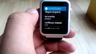 getlinkyoutube.com-K8 Smart Watch ท้อปคลาส ตัวจี๊ดของคนเล่น App