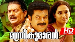 getlinkyoutube.com-Superhit Malayalam Movie | Manthrikumaran [ HD ] | Comedy Movie