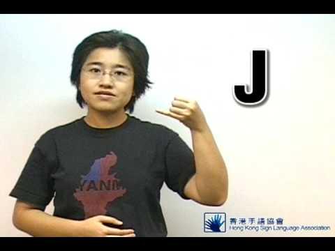 美式英文手語 - 香港手語協會