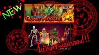 "getlinkyoutube.com-[New Arcade] Grave Arcade1-2 ""Soldiers Waking UP"" Zone4 #ลุงตากล้อง"