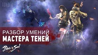 Blade and Soul - Разбор умений Мастера Теней
