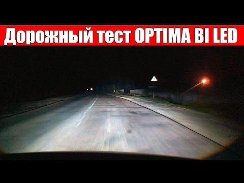 OPTIMA BI LED Дорожный тест от TEST LAB