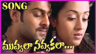 Muvvala Navvakala Song - Pournami Video Songs    Latest Telugu Hit Songs - Prabhas,Trisha width=