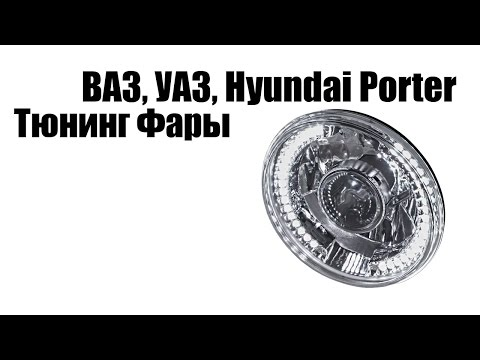 Тюнинг фары для ВАЗ, УАЗ, Волга, Хендай Портер   Tuning headlights for VAZ, UAZ, Volga, Porter