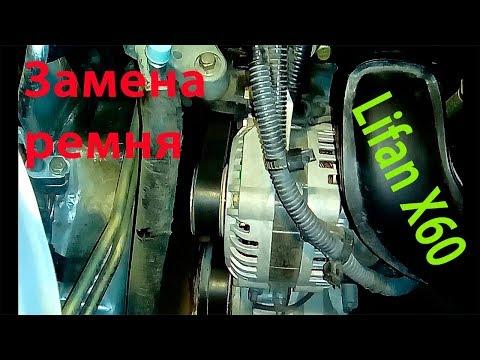 Замена приводного ремня (ремня генератора) Lifan x60