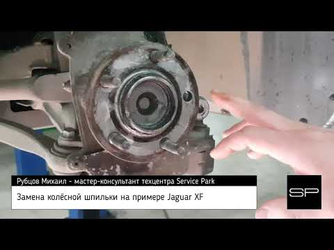 Замена шпилек колеса Jaguar XF//Техцентр Сервис Парк