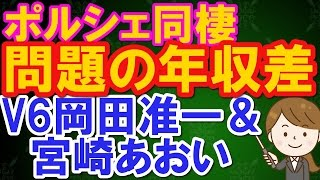 宮崎あおい 岡田准一 週刊文春