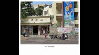 getlinkyoutube.com-葵涌新區遊踪相片slideshow