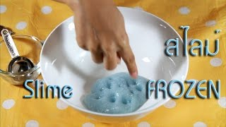 getlinkyoutube.com-วิธีทำ สไลม์ Frozen [FROZEN Slime]