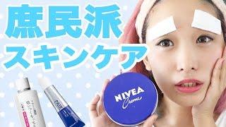 getlinkyoutube.com-私の庶民派スキンケア! DHC ダヴ ちふれ NIVEA ニベア ドクターシーラボ ペアアクネ My moisturizing cream - NIVEA cream