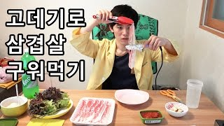 getlinkyoutube.com-고데기로 삼겹살 구워먹기 - 허팝 (How to cook bacon on a straightener)