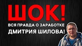 getlinkyoutube.com-Вся правда о заработке Дмитрия  Шилова