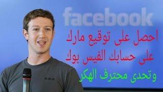 getlinkyoutube.com-حصريا. طريقة تأكيد حسابك الفيس بوك وأخذ توقيع مؤسس فيس بوك مارك Mark Zuckerberg