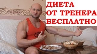getlinkyoutube.com-Диета - Как убрать живот и бока быстро. Как правильно похудеть и избавиться от живота. Похудение