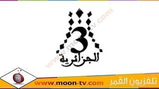 getlinkyoutube.com-تردد قناة الجزائرية الثالثة Algeria 3 على القمر عرب سات ( بدر)