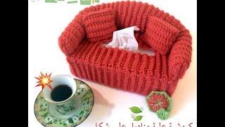 getlinkyoutube.com-crochet couch tissue cover -  كروشيه علبة مناديل كنبه