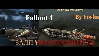 getlinkyoutube.com-Fallout 4. Бензопила ПОТРОШИТЕЛЬ VS ЗАЛП Корабельное орудие.