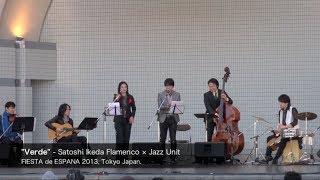 池田聡 フラメンコ×ジャズ ユニット「ベルデ」の画像