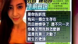 getlinkyoutube.com-陳俊生女友輕生 家屬公佈遺言-民視新聞