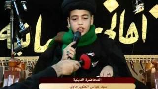 getlinkyoutube.com-محاضره للسيد عباس الطويرجاوي