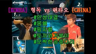getlinkyoutube.com-[형독 카트라이더] 《중국 K1프로게이머 [린타오] vs BJ형독 1vs1 명경기★》 글로벌 인성대결 ㅋㅋㅋㅋㅋ