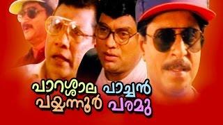 getlinkyoutube.com-Malayalam Full movie Parassala Pachan Payyannur Paramu | Sreenivasan, jagathy (Comedy Movie)
