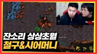 getlinkyoutube.com-잔소리 상상초월! 철구&시어머니 홍구 (16.11.24-4) :: StarCraft