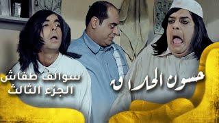getlinkyoutube.com-سوالف طفاش - الجزء 3 الحلقة 23 - حسون الحلاق