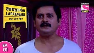 Lapataganj  Ek Baar Phir - लापतागंज - एक बार फिर Episode 1 - 24th June, 2017