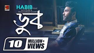Doob | by Habib Wahid | New Bangla Song  | Album Projapoti | ☢☢ EXCLUSIVE ☢☢