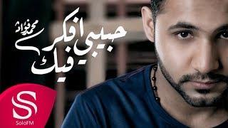 getlinkyoutube.com-محمد فؤاد - حبيبي أفكر فيك ( حصرياً ) 2017